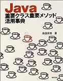 Java重要クラス重要メソッド活用事典