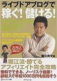 ライブドアブログで稼ぐ!儲ける! [単行本] / 堀江 貴文 (著); ダイヤモンド社 (刊)