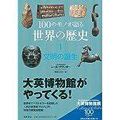 100のモノが語る世界の歴史〈1〉文明の誕生 (筑摩選書)
