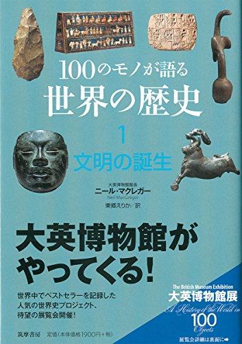 100のモノが語る世界の歴史〈1〉文明の誕生 (筑摩選書)の詳細を見る