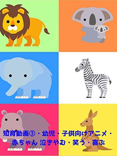 知育動画3・幼児・子供向けアニメ・赤ちゃん 泣きやむ・笑う・喜ぶ