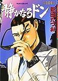 静かなるドン 101 (マンサンコミックス)
