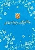 祠堂学院からの贈り物 [DVD]