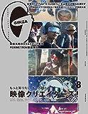 GINZA(ギンザ) 2020年8月号 [映像クリエイターズ! ]