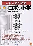 大人のための「ロボット学」 (PHPビジネス選書)