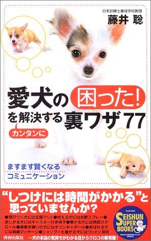 愛犬の困った!をカンタンに解決する裏ワザ77—ますます賢くなるコミュニケーション (SEISHUN SUPER BOOKS)