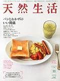天然生活 2013年 11月号 [雑誌]