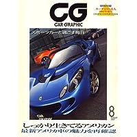 CG (カーグラフィック) 2007年 08月号 [雑誌]