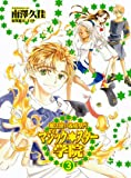 魔法使い養成専門マジック★スター学院 3 (IDコミックス ZERO-SUMコミックス)