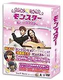 モンスター~私だけのラブスター~ DVD-BOXII[DVD]