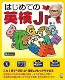 [音声DL付]はじめての英検Jr. ®ブロンズ はじめての英検Jr.シリーズ