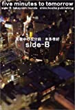 真夜中の五分前 side-A / 本多 孝好 のシリーズ情報を見る