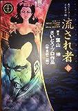 流され者 10 (SPコミックス)