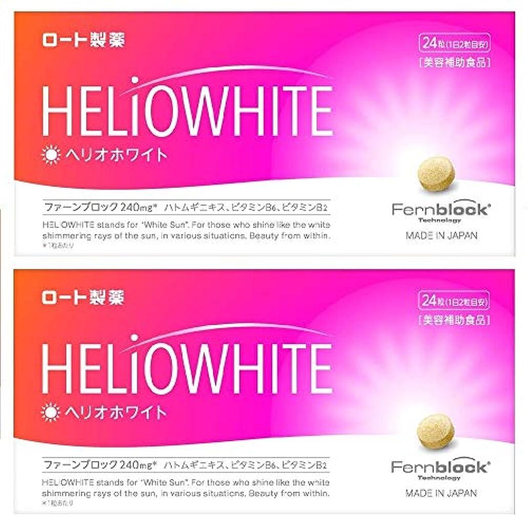 衝突コースセールひも【2箱セット】ロート製薬 ヘリオホワイト 24粒 ファーンブロック配合 美容補助食品