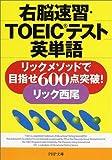 右脳速習・TOEICテスト英単語—リックメソッドで目指せ600点突破! (PHP文庫)