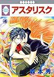 アスタリスク(4) (冬水社・いち*ラキコミックス) (いち・ラキ・コミックス)