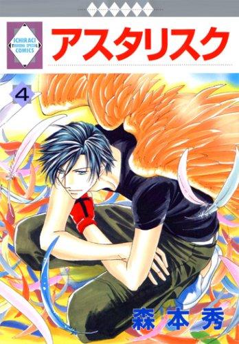 アスタリスク(4) (冬水社・いち*ラキコミックス) (いち・ラキ・コミックス)の詳細を見る