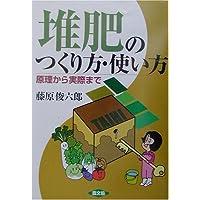 堆肥のつくり方・使い方―原理から実際まで