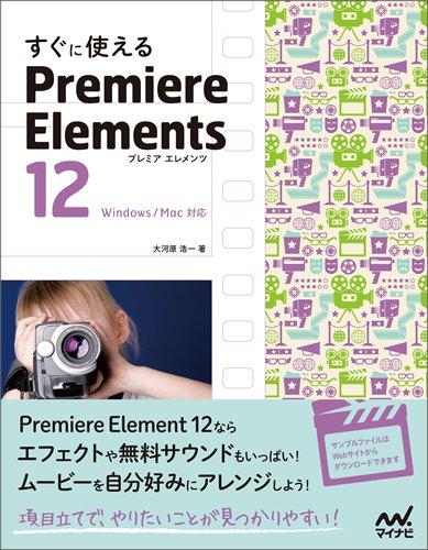 すぐに使える Premiere Elements 12
