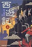 西遊記(上) (光文社文庫)