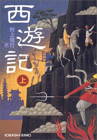 西遊記(上) (光文社文庫)の詳細を見る