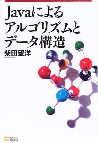 Javaによるアルゴリズムとデータ構造の詳細を見る