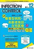 インフェクションコントロール 2018年12月号(第27巻12号)特集:感染症シーズン特別号  ビギナーさん、集まれ!  療養型病院・高齢者施設・在宅医療 感染症シーズンの役立つDo & Do Not 35  使える「チェックシート」つき!