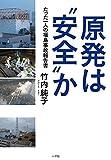 """原発は""""安全""""か: たった一人の福島事故報告書"""
