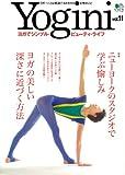 Yogini(ヨギーニ)11(エイムック 1332)