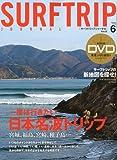 SURFTRIP JOURNAL (サーフトリップジャーナル) 2010年 06月号 (DVD付)[雑誌] 画像