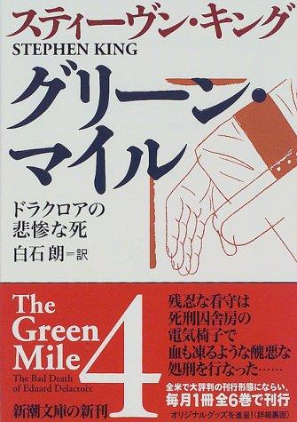グリーン・マイル〈4〉ドラクロアの悲惨な死 (新潮文庫)の詳細を見る