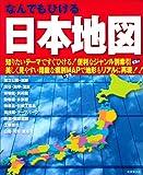 なんでもひける 日本地図