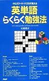 クロスワード・パズルで覚える英単語らくらく勉強法