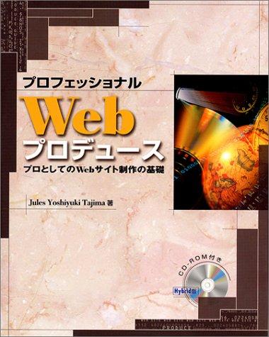 プロフェッショナルWebプロデュース―プロとしてのWebサイト制作の基礎 (SCC books)の詳細を見る