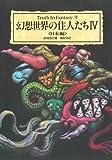 幻想世界の住人たち〈4〉日本編 (Truth in fantasy (9))