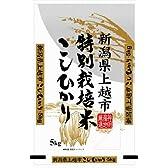 【精米】新潟県上越市産 特別栽培米白米 こしひかり 5kg 平成28年産