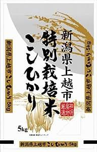 【精米】新潟県上越市産 特別栽培米白米 こしひかり 5kg 平成27年産