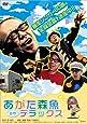 あがた森魚 ややデラックス [DVD]