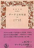 ゲーテとの対話〈上〉 (1968年) (岩波文庫)