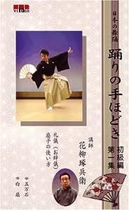 ビデオ 日本の舞踊 踊りの手ほどき 初級編 [第一集]踊り用カセットテープ付き [VHS]