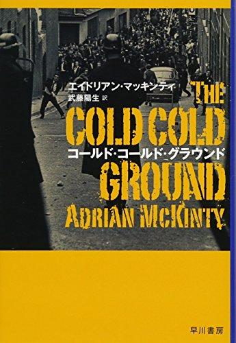 コールド・コールド・グラウンド (ハヤカワ・ミステリ文庫)