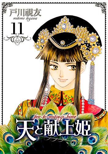 天と献上姫(11)<完結> (冬水社・いち*ラキコミックス)