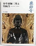 奈良の寺〈9〉金堂薬師三尊と聖観音―薬師寺
