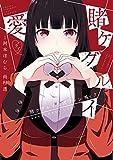 賭ケグルイ愛 (デジタル版ガンガンコミックスJOKER)