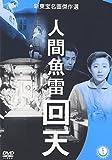 人間魚雷 回天 [DVD]