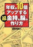 年収が10倍アップする 超金持ち脳の作り方 (宝島SUGOI文庫)