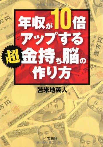 年収が10倍アップする 超金持ち脳の作り方 (宝島SUGOI文庫)の詳細を見る