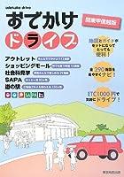 おでかけドライブ―関東甲信越版