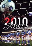 サッカー日本代表 2010年カレンダ-