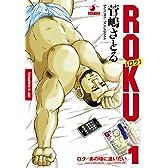 ロク 第一巻 (爆男コミックス)